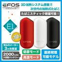 モバイルバッテリー付き 加熱式タバコ 互換 EFOS E1 イーフォス イーワン 正規代理店 安心の...