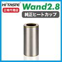 Wand2.8 ヒートカップ 加熱カップ ヴェポライザー 加熱式タバコ 電子タバコ 純正 コイル