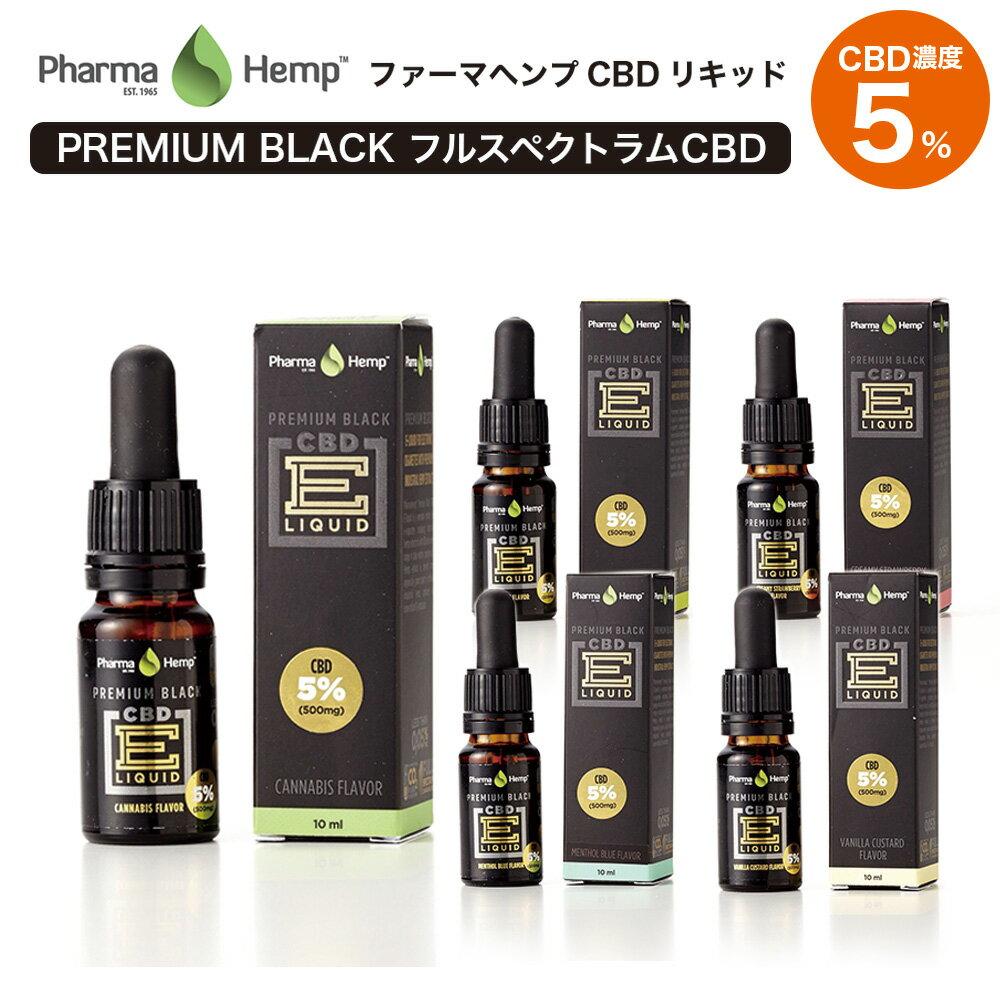 CBDリキッド PharmaHemp