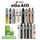 Joyetech eGo AIO リキッド 2本付き 電子タバコ VAPE ベイプ Joyetech eGo AIO 電子タバコ VAPE ベイプ スターターキット 本体 VAPOREVER リキッド セット おすすめ コンパクト スリム 小型 タール ニコチン0