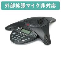 Polycom(ポリコム)音声会議システムSoundStation2(サウンドステーション2)PPSS-2-BASIC【拡張マイク非対応】