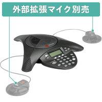 Polycom(ポリコム)音声会議システムSoundStation2EX(サウンドステーション2EX)PPSS-2【拡張マイク別売】
