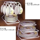 [えつこのニューカップ&ニュープレートのセット]収納 キッチン 食器棚 カップ お皿 ホワイト 日本製