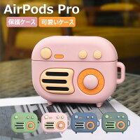 AirPods Proケース Airpods pro ケース airpods pro カバー Air Pods エアポッズプロ シンプル エアポッズ pro 全面保護 持ちやすい エアーポッズプロ カバー ケース おしゃれ かわいい シリコンケース 本体 装着 アップル イヤホン 簡単