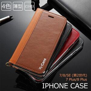 00461ca58d iPhone7/iPhone7Plus 手帳型ケース スタンド機能 スリム 薄型 軽量iPhone7 Plus 手帳型ケース