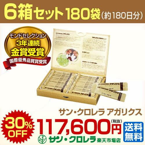 サン・クロレラ アガリクス6箱セット30袋×6箱(約180日分)【高品質アガリクスにC.G.F....