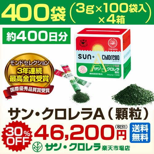 サン・クロレラA4箱セット(1箱/100袋) サンクロレラ 健康食品 サプリ ...