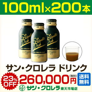 【送料無料】サン・クロレラドリンク 200本セット1本/100ml×200本 サンクロレラ 【…