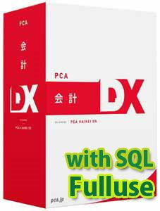 PCA 会計DX with SQL 20CAL Fulluse