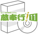 OBC 蔵奉行i11 NETWORK Edition Type NP 20ライセンス with SQL Server 2019