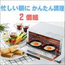 オーブントースタープレート 目玉焼きプレート 簡単クッキング...