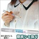 持ってて良かった 衣類のシミ取り110番 シミ抜き しみ抜き しみ取り 食べこぼし ペン 筆タイプ 携帯用 旅行先 シミ取り用筆ペン 日本製 送料無料