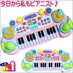 おもちゃピアノおんがくキーボードキッズピアノプレゼントおもちゃトイピアノ楽器玩具知育玩具