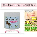 オールインワンゲル 馬油配合 素肌美人 化粧水 乳液 美容液 クリーム パック 化粧下地 日本製 送料無料