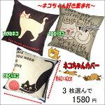 ネコクッションカバー座布団カバークッションカバー猫クッションカバーネコちゃんカバー※お得な3枚選べて1580円送料無料