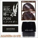 白髪隠し 薄毛隠し 生え際 利尻と椿のPONヘアパウダー(ナチュラルブラック) 日本製 送料無料