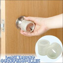 ドアノブカバー 畜光 ドアノブ 抗菌 丸ノブ用2個入り 日本製 送料無料