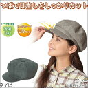 UVカットキャスケット小顔帽子 ネイビー UV 紫外線 蒸れ...