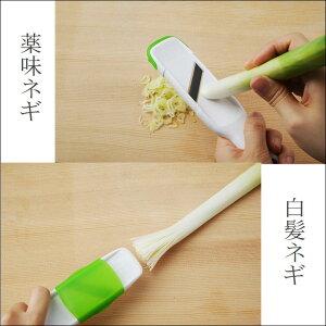 スライサー 野菜調理器 薬味ネギカッター 葱の華ネギ 白髪ネギ 薬味 素麺 そうめん そば うどん キュウリ ラーメン トッピング 送料無料