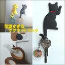 マグネットフック 猫 ねこ ニャンコ フック ネコグッズ 冷蔵庫フック 磁石  かわいい カギ 玄関 黒猫 白猫※メール便選択で送料無料