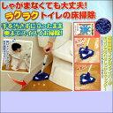 床掃除 トイレ掃除 トイレ床モップ 簡単トイレ掃除 掃除 モ……