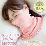 保湿マスク シルク100%のしっとりマスク&ネックウォーマー【ピンク】 就寝用 送料無料