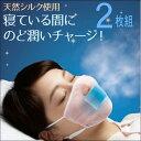 天然シルク使用!濡れガーゼとシルクのマスクでのど、肌しっとりキープ!内側のガーゼとシルクでWの保湿!乾燥対策に