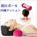 指圧ボール内蔵クッション ツボレッチ【ピンク】アルファックス送料無料 その1