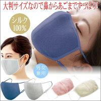 大判潤いシルクのおやすみマスク(ポーチ付き)マスク 保湿マスク シルクマスク 選べるカラー4色 睡眠用マスク 就寝用マスク 大判マスク 送料無料