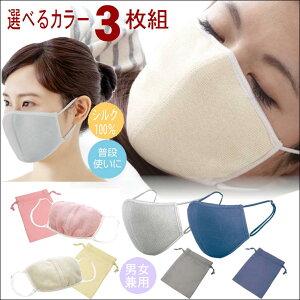 マスク 保湿マスク シルクマスク 大判潤いシルクのおやすみマスク【選べるカラー3枚セット ポーチ付き】睡眠用 就寝用マスク 送料無料