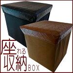 収納ボックス/収納スツール/収納ボックスイス/座れる収納ボックス/キューブボックス/ストレージボックス/ベンチボックス/いす/収納家具/プレゼント/誕生日/新生活準備