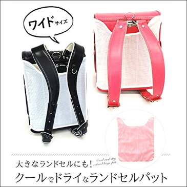 クールでドライな清涼ランドセルパッド ワイドサイズ ランドセル パット ランドセルカバー 小学生 プレゼント 新入学 入学式 日本製
