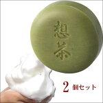 洗顔石鹸 お茶屋さんが作った 想茶石鹸2個セット お茶石けん 日本製 送料無料