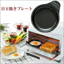 目玉焼き器 オーブントースタープ...