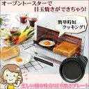 目玉焼き器 オーブン トースター...