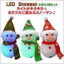イルミネーション 光る クリスマス  スノーマン 3個セット 雪だるま LED 電飾  クリスマスツ ...