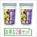 【2袋セット】イヌリンのちから 菊芋の粒 180粒  ダイエット サポート サプリ 健康 きくいも 菊芋 キクイモ 国産 ※メール便送料無料