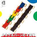 ベック クネクネバーンの4両車 BE20006(知育玩具) おもちゃ 木製 ドイツ製 誕生日プレゼント 1歳 2歳 3歳 4歳 5歳 出産祝い 女の子 男の子 スロープ 積み木 学習トイ 学習 スロープトイ