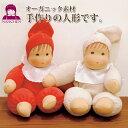 ナンヒェン NAベビー NA158042(ぬいぐるみ、人形) 知育玩具 1歳 1歳半 2歳 3歳 4歳 おもちゃ 出産祝い 赤ちゃん 人形 学習トイ 学習 ごっこ遊び ままごと