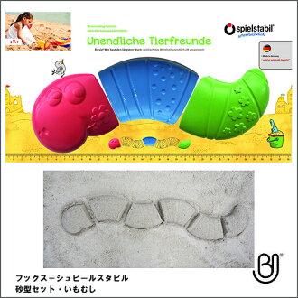 有富克斯-FUCHS shupirusutabiru砂型安排悶熱FU7443沙子遊戲水上遊戲沙池