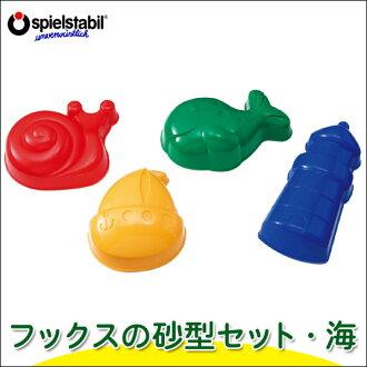 富克斯FUCHS富克斯、砂型安排、海FU7411(智育玩具)沙子遊戲水上遊戲沙池
