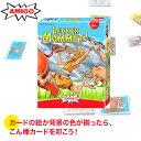 ボードゲーム 学習 学習トイ AMIGO アミーゴ おいしいマンモス! AM1714 知育玩具 パーティーゲーム テーブルゲーム カードゲーム おもちゃ 男の子 女の子 男 女 小学生 3歳 4歳 5歳 6歳 プレゼント 子供 ゲーム
