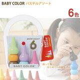 【日本製 安心 安全】あおぞら (AOZORA) ベビーコロール パステル 6色セット (Baby Color Pastel Assort 6C)【あす楽対応】