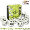 ローリーズ ストーリーキューブス・冒険 CHRSC02 【あす楽対応】 知育玩具 おもちゃ 子ども 2歳 3歳 4歳 5歳 6歳
