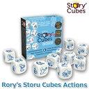 ローリーズ ストーリーキューブス・アクション CHRSC03 知育玩具 学習玩具 おもちゃ 子ども 2歳 3歳 4歳 5歳 6歳