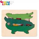 パズル 学習トイ ジョージ・ラック・パズル 3重パズル・ワニ GL6508 ジョージラックパズル 知育パズル パズル ジョージ ラック 知育玩具 知育 木製パズル 立体 立体パズル ジグソーパズル 幼児 木製 おもちゃ 木のおもちゃ 3歳 4歳 5歳
