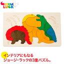 ジョージ・ラック・パズル 2重パズル・ディノサウルス GL8244 知育玩具 木製パズル 1歳 2歳 3歳 4歳 5歳 出産祝い ジョージ ラック