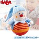 6ヵ月 おきあがりおもちゃ 布おもちゃ ラトル ハバ HABA おきあがり人形・キャスパー HA5849 知育玩具 HABA おもちゃ 1歳 1歳半 2歳 3歳 4歳 おもちゃ 出産祝い 赤ちゃん 人形
