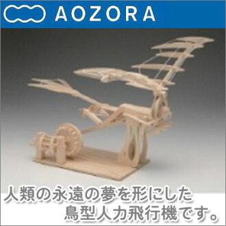 aozora(AOZORA)達·芬奇da Vinci木製工作振翅鳥形飛機Airplane