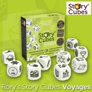 ローリーズ ストーリーキューブス StoryCubes